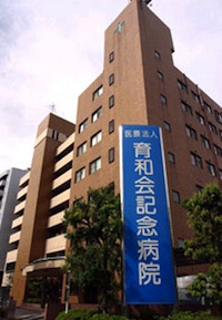 大阪市の求人「育和会記念病院」