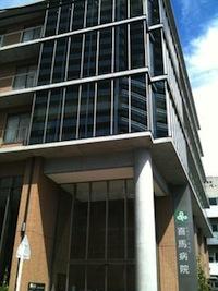 東大阪市の求人「喜馬病院」