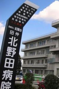 堺市の求人「田仲北野田病院」