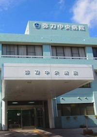 東大阪市の求人「弥刀中央病院」